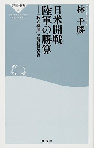 日米開戦 陸軍の勝算 (祥伝社新書)