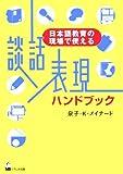 談話表現ハンドブック―日本語教育の現場で使える