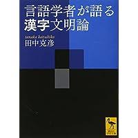 言語学者が語る漢字文明論 (講談社学術文庫)