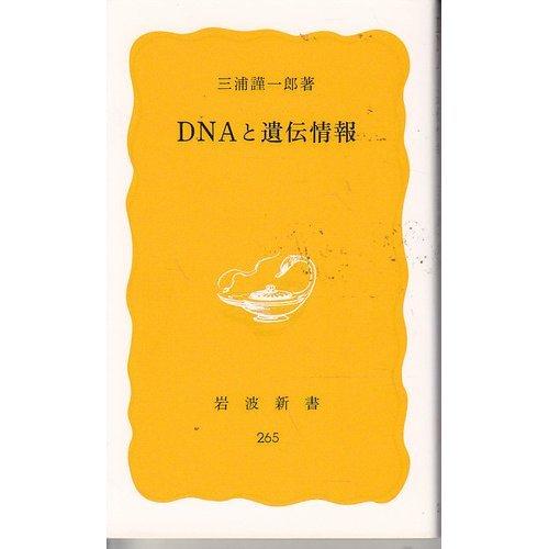 DNAと遺伝情報 (岩波新書 黄版 265)の詳細を見る