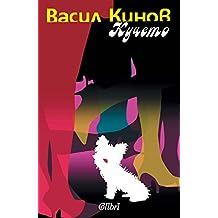 Kucheto - Kyчeтo (Бългapcки)