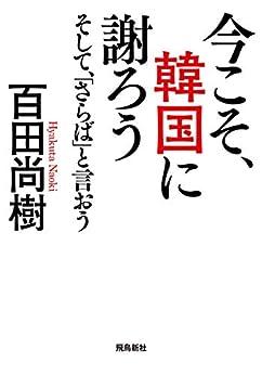 [百田尚樹]の今こそ、韓国に謝ろう ~そして、「さらば」と言おう~ 【文庫版】
