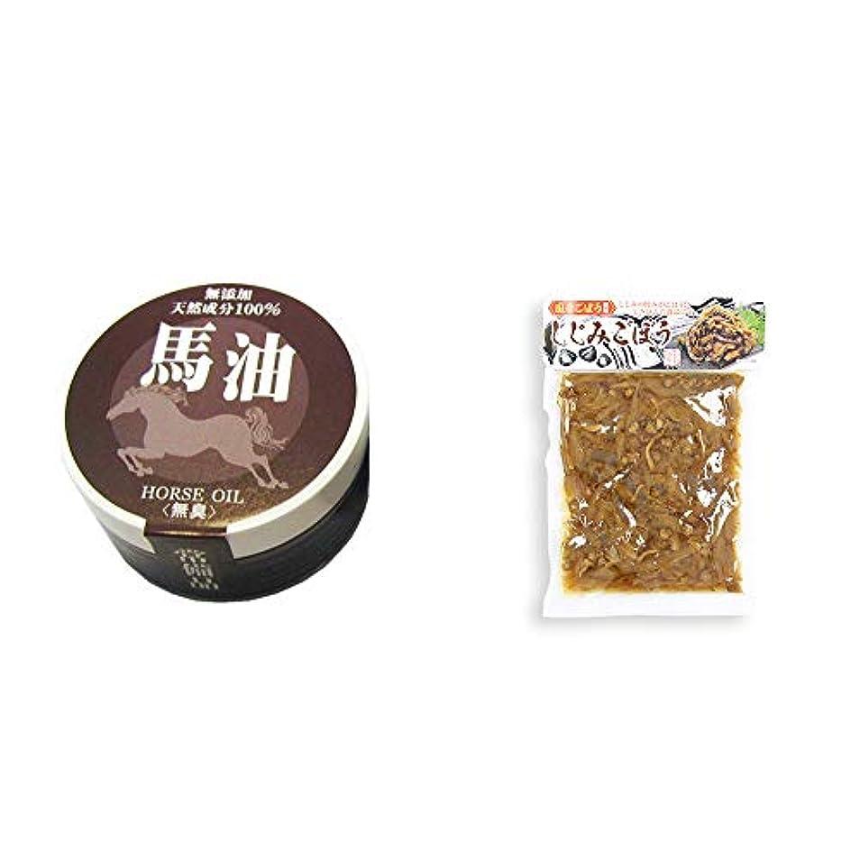マトン割るジム[2点セット] 無添加天然成分100% 馬油[無香料](38g)?しじみごぼう(300g)