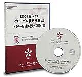 環境ビジネスのグローバル戦略構築法セミナー収録ダイジェスト版CD