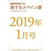 NHKテレビ 旅するスペイン語 2019年1月号 [雑誌] (NHKテキスト)