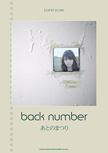 バンド・スコア back number「あとのまつり」