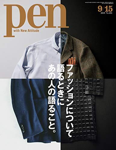 Pen (ペン) 「特集:ファッションについて語るときにあの人の語ること。」〈2019年9/15号〉 [雑誌]