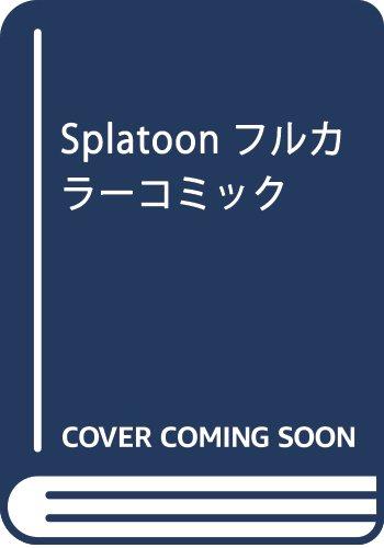 [画像:Splatoon フルカラーコミック: てんとう虫コミックス〔スペシャル〕]
