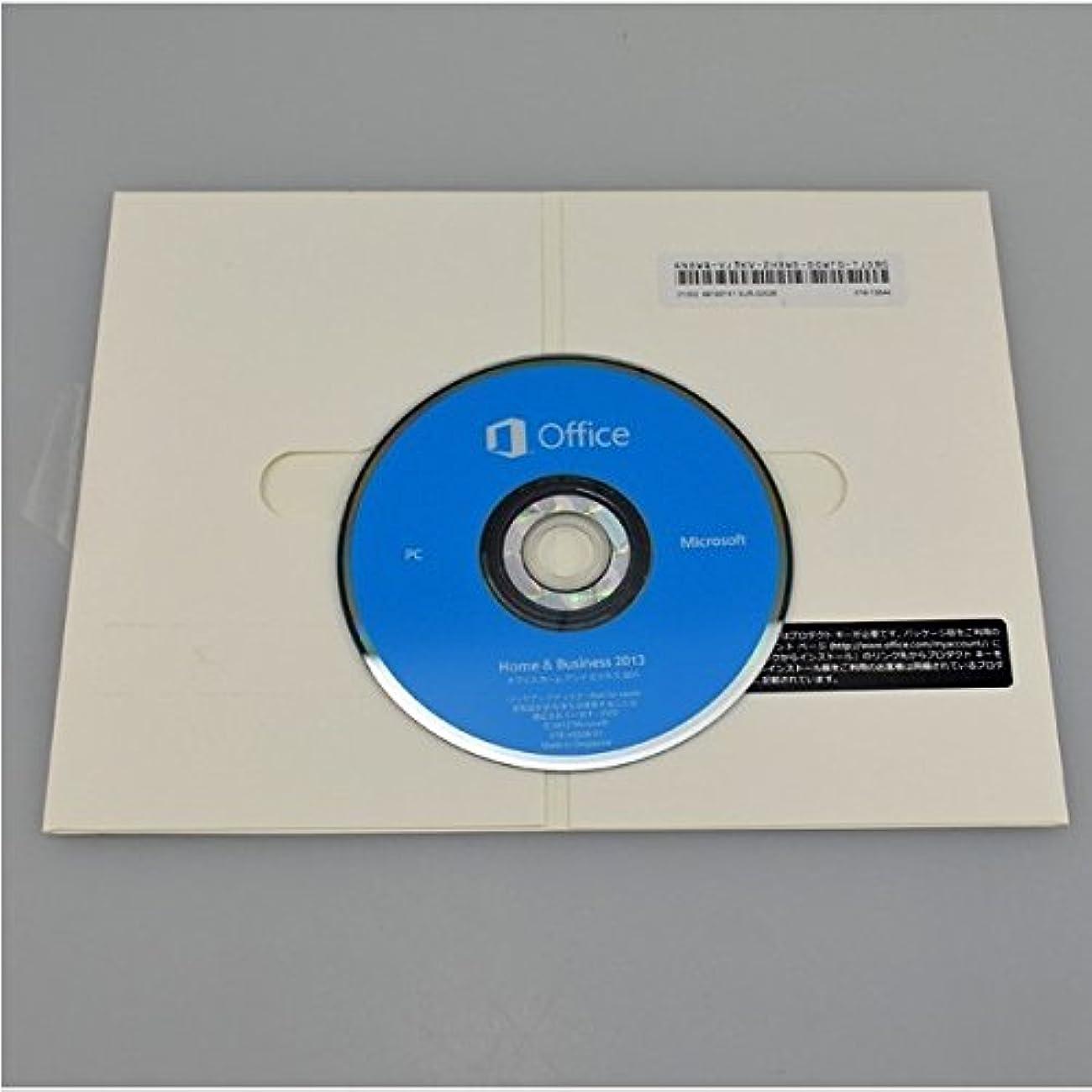 例展開する演劇Office Home and Business 2013 日本語版 64bit 新品未開封 認証保証