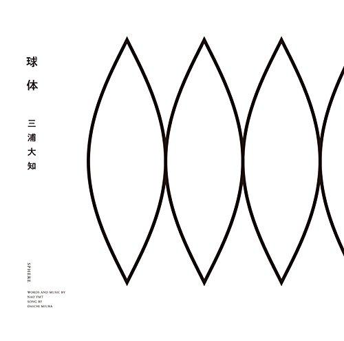 球体(AL+Blu-ray)(スマプラ対応)