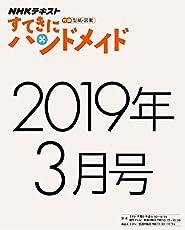 NHKすてきにハンドメイド 2019年3月号 [雑誌] NHK すてきにハンドメイド (NHKテキスト)