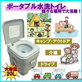 簡易トイレ 水洗ポータブル便器20L 介護・アウトドアに