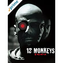 12モンキーズ(字幕版)