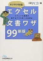 サクサク作成!  エクセル文書ワザ99 新版 (日経ビジネス人文庫 ブルー に)