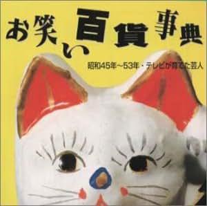 お笑い百貨事典 9 昭和45年~53年 テレビが育てた芸人
