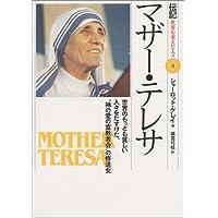 """マザー・テレサ―世界のもっとも貧しい人々をたすけた、""""神の愛の宣教者会""""の修道女 (伝記 世界を変えた人々)"""