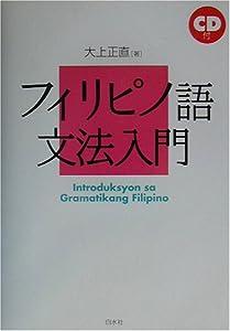 フィリピノ語文法入門
