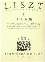 リスト集 KLAVIER=WERKE 1 (世界音楽全集ピアノ篇)