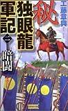 秘 独眼龍軍記〈2〉暗闘 (歴史群像新書)