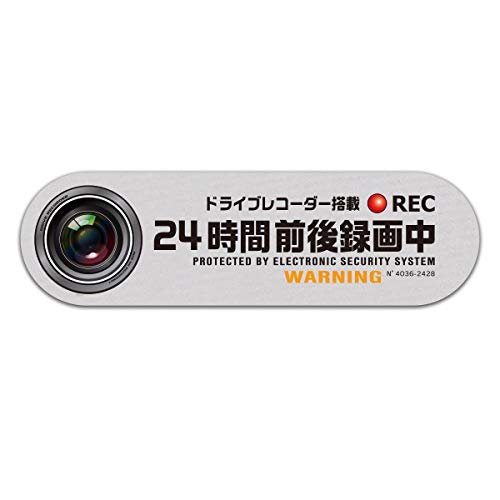 反射ステッカー 録画中 シール 11x3.2cm ドライブレコーダー 搭載車両 あおり運転 防水 耐水 アピール(M, ホワイト(日本語))