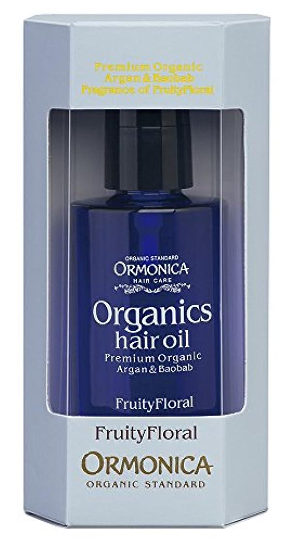 蜜穀物迷彩オルモニカ オーガニックスヘアオイル フルーティフローラルの香り