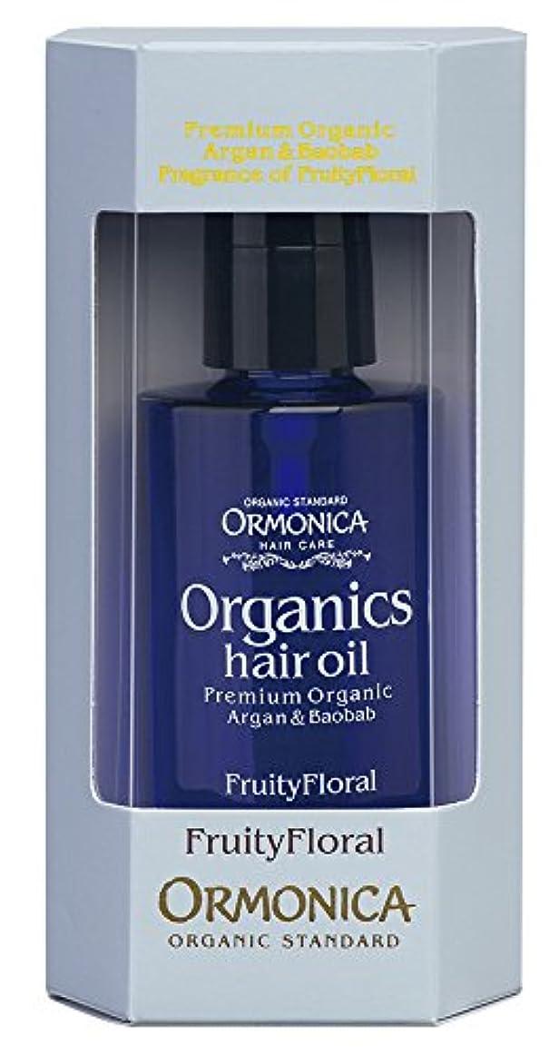 結婚したアンカー散歩オルモニカ オーガニックスヘアオイル フルーティフローラルの香り