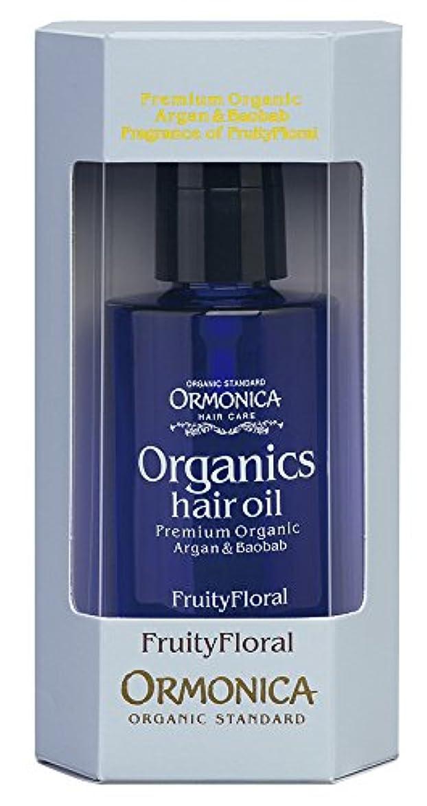 戸惑うブルゴーニュ湿ったオルモニカ オーガニックスヘアオイル フルーティフローラルの香り