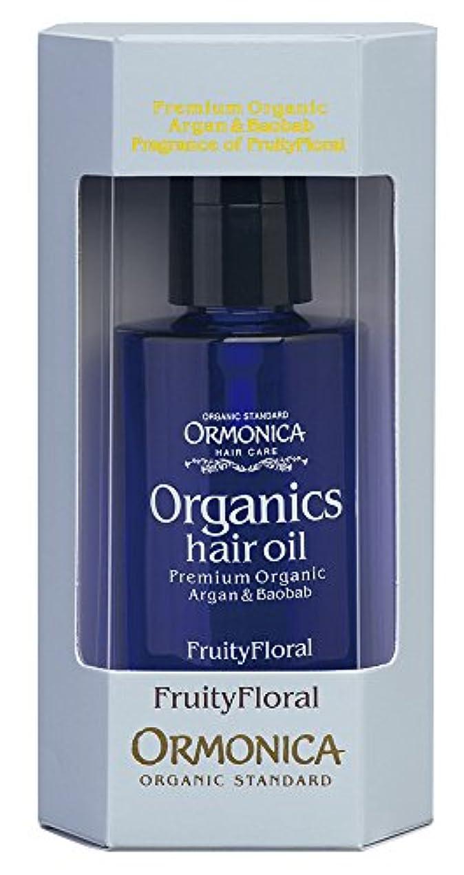 もっと吸収剤元気なオルモニカ オーガニックスヘアオイル フルーティフローラルの香り