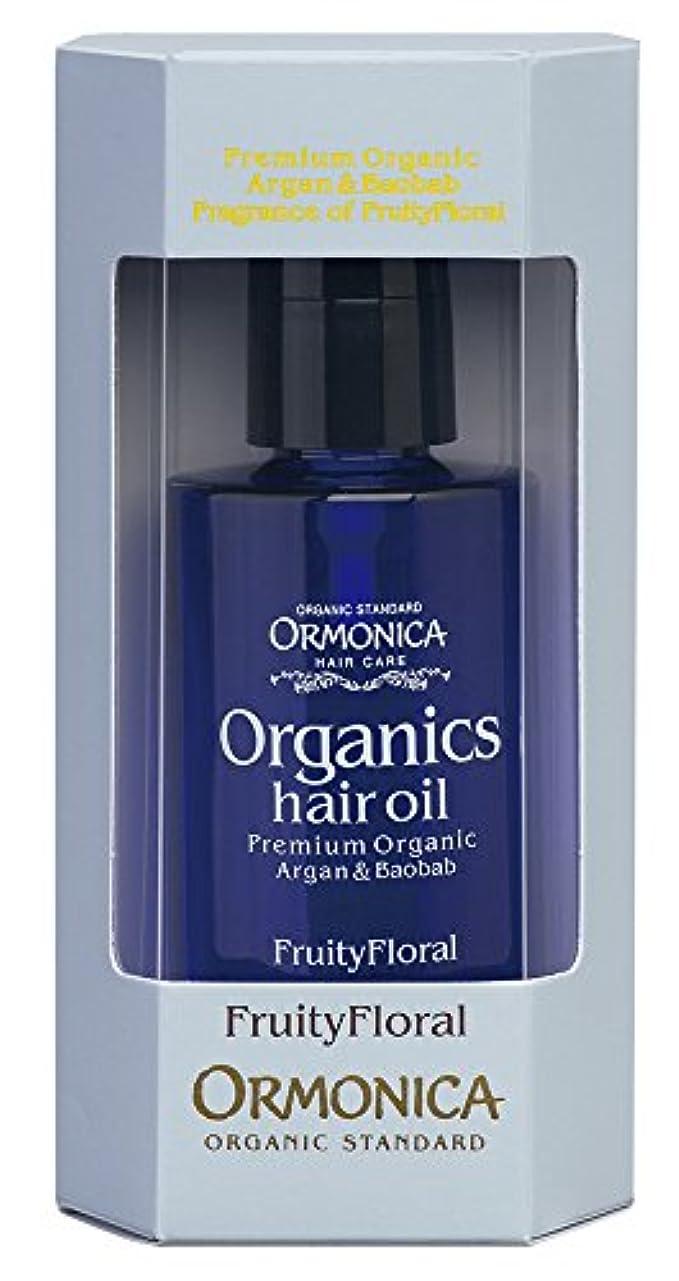 悪化するマトンモバイルオルモニカ オーガニックスヘアオイル フルーティフローラルの香り