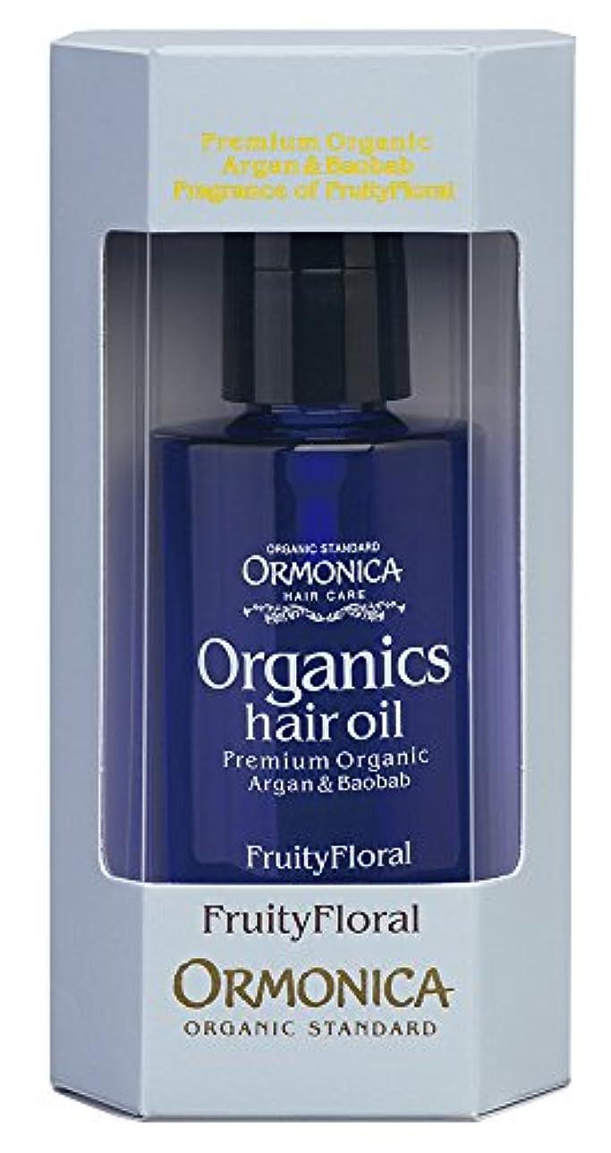 温室ダース憲法オルモニカ オーガニックスヘアオイル フルーティフローラルの香り