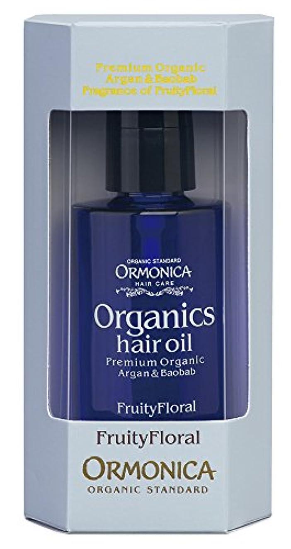 肖像画拮抗する楽しませるオルモニカ オーガニックスヘアオイル フルーティフローラルの香り