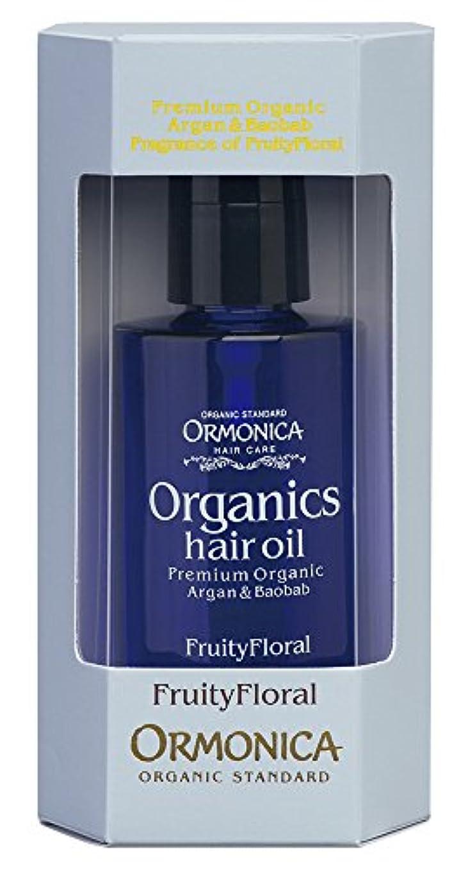 オーストラリア最少急流オルモニカ オーガニックスヘアオイル フルーティフローラルの香り