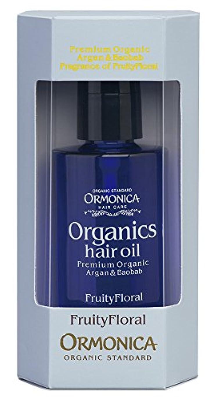 無駄なフォーカス病的オルモニカ オーガニックスヘアオイル フルーティフローラルの香り