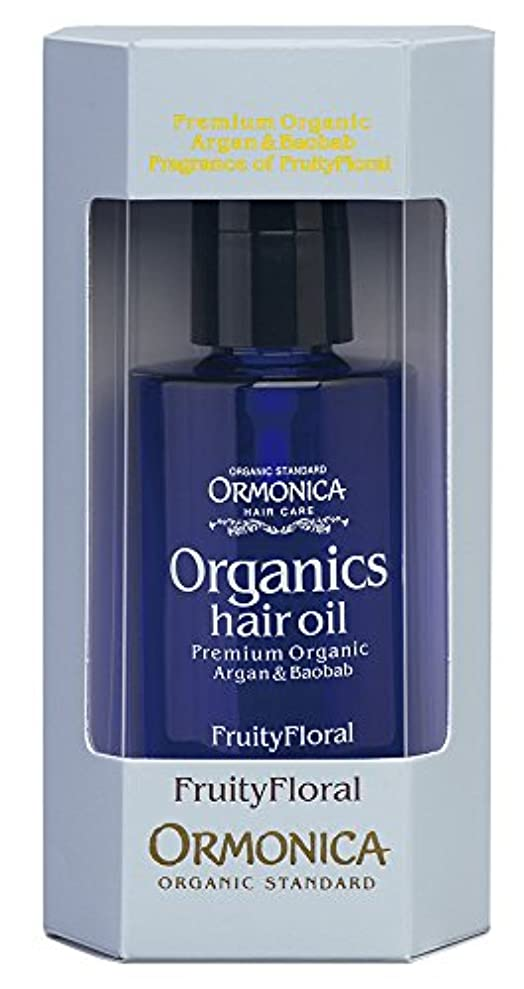 天皇午後ひねりオルモニカ オーガニックスヘアオイル フルーティフローラルの香り