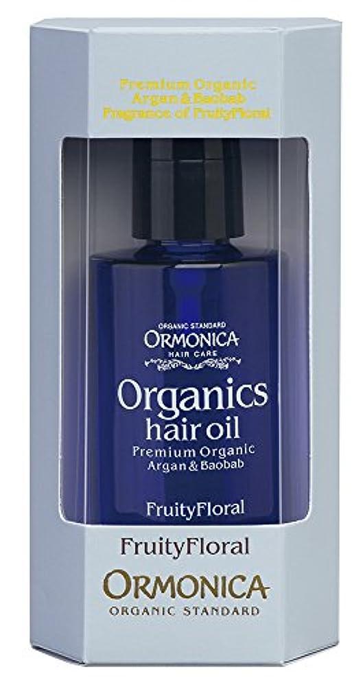退却送信するトランクライブラリオルモニカ オーガニックスヘアオイル フルーティフローラルの香り