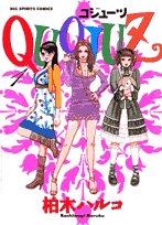 Quojuz 1 (ビッグコミックス)の詳細を見る