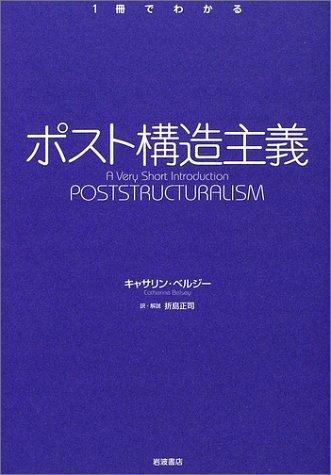ポスト構造主義 (〈1冊でわかる〉シリーズ)の詳細を見る