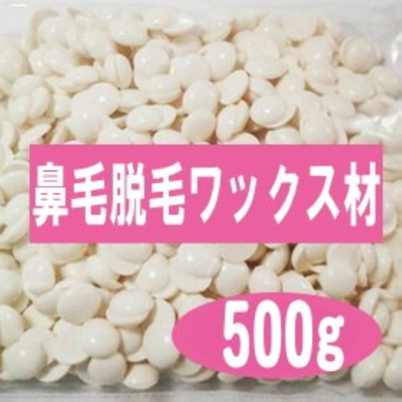 野菜どれ季節【約125回分】鼻毛脱毛ワックス材(ノーズワックス材) 500g【ノーズワックス】