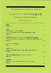 コンテンツツーリズム学会論文集1