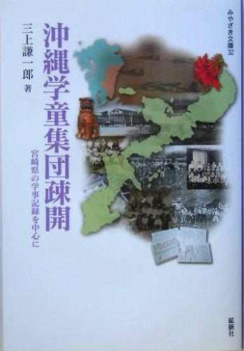 沖縄学童集団疎開―宮崎県の学事記録を中心に (みやざき文庫 32)