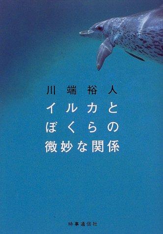 イルカとぼくらの微妙な関係の詳細を見る