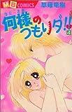 何様のつもりダ!! 第4巻 (MBコミックス)