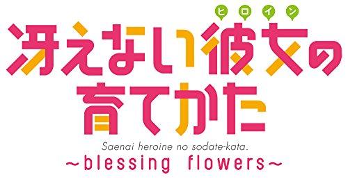 冴えない彼女の育てかた-blessing flowers- (通常版) 5pb.
