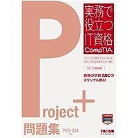Project+ 問題集 PK0-004版 (実務で役立つIT資格CompTIAシリーズ)