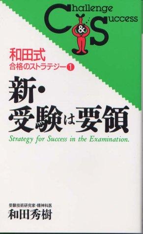新・受験は要領 (Challenge & Success―和田式合格のストラテジー)の詳細を見る