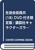 DVD付き 生徒会役員共(18)限定版 (講談社キャラクターズライツ)