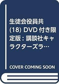 生徒会役員共(18) DVD付き限定版: 講談社キャラクターズライツ