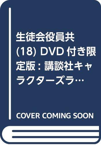 [画像:生徒会役員共(18) DVD付き限定版: 講談社キャラクターズライツ]