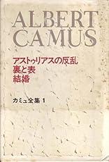 カミュ全集〈1〉アストゥリアスの反乱・裏と表・結婚 (1972年)