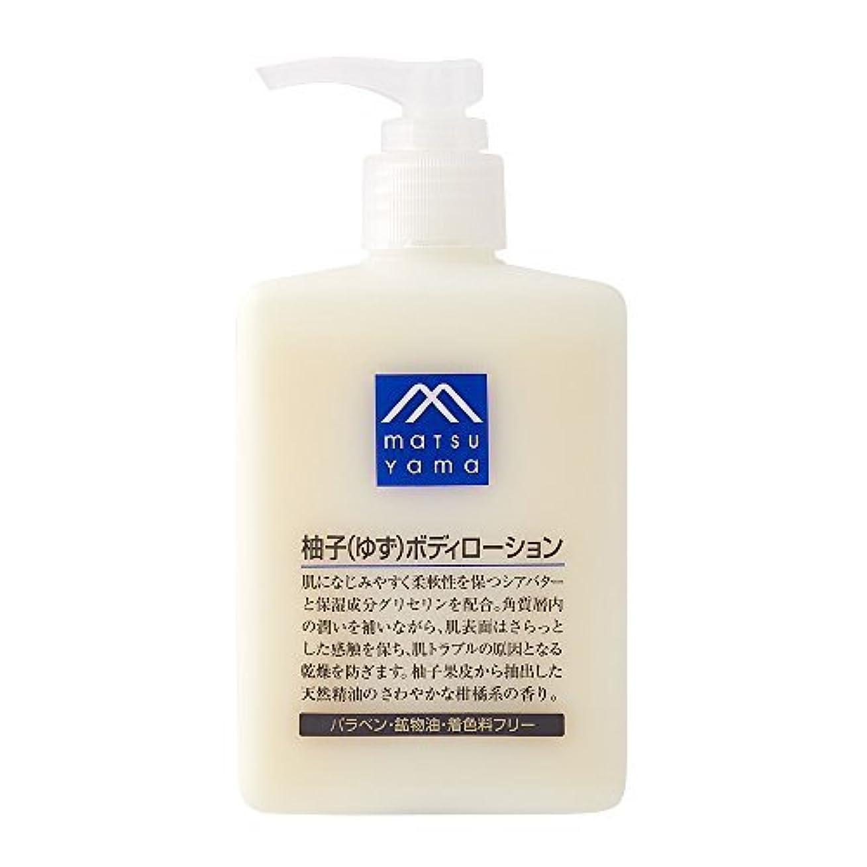 祖父母を訪問保存避難M-mark 柚子(ゆず)ボディローション